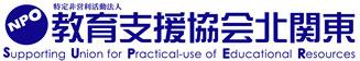 NPO教育支援協会北関東