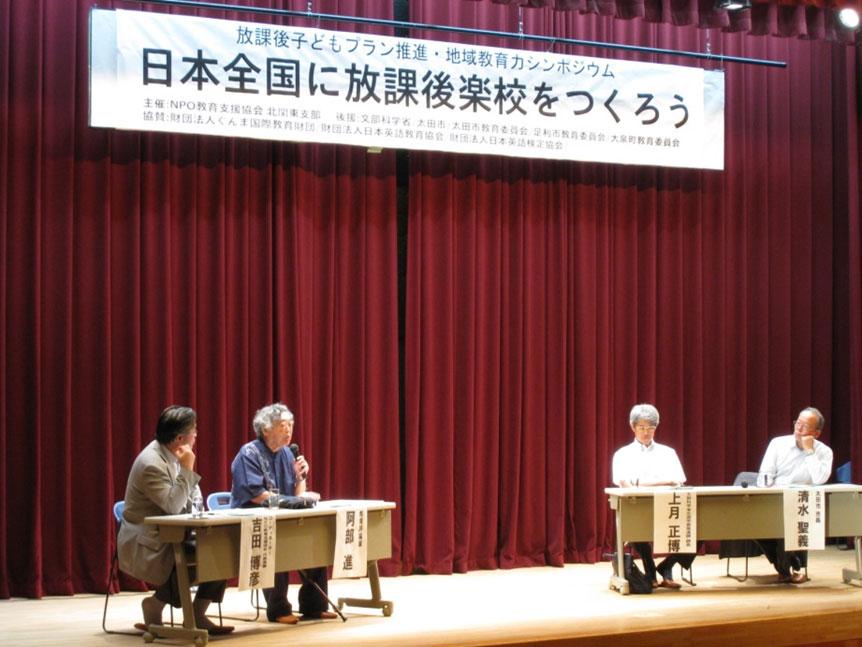 放課後子供プラン推進・地域教育力シンポジウム「日本全国に放課後楽校をつくろう」開催
