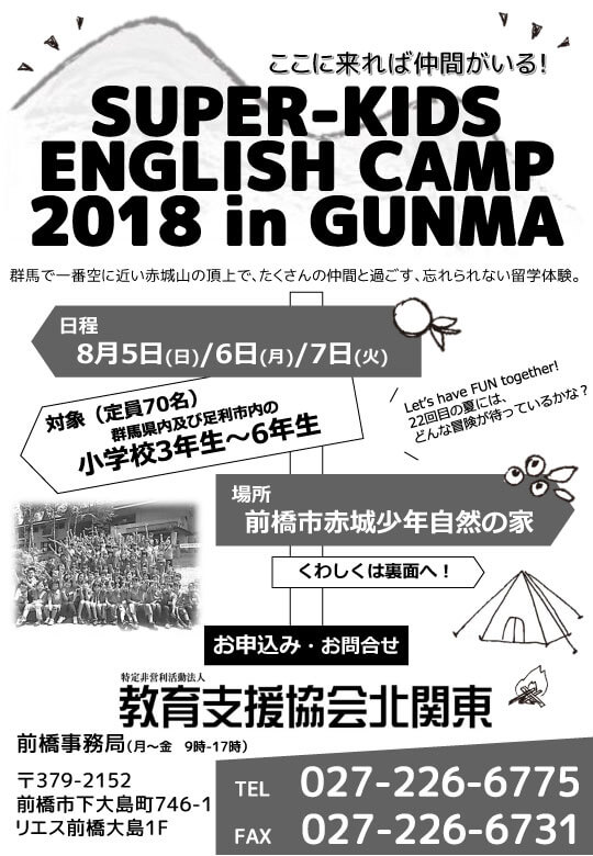 Super-Kids English Camp