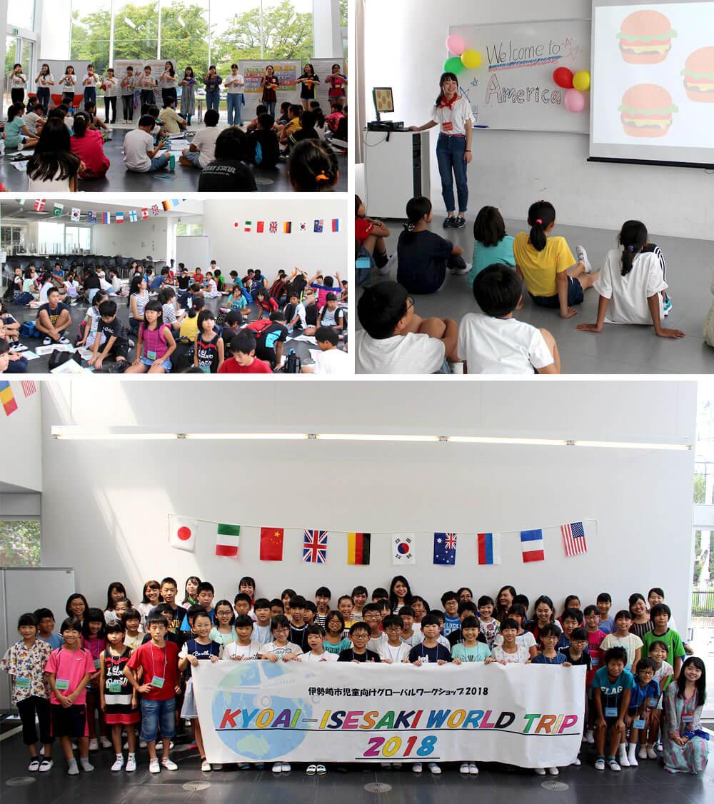 児童向けグローバル教育ワークショップ